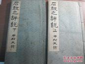 石鼓之详说 线装 1936 中村不折(法帖书论集)