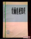 绘画透视知识【旧藏书】文革期间科普读物