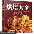正版现货  面包 饼干篇-烘焙大全