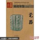 2009年古董拍卖年鉴:瓷器