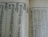 增补本草备要(1-8卷)请看描述  3-1
