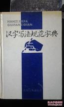 汉字写法规范字典(精装本)