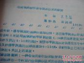 上海体育学院袁惠黎、朱谦教授油印《撑杆跳技术探讨》