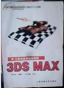 计算机应用培训教程3DS MAX(无光盘)严洪华编著