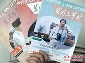 《发明与革新》1997年第8、9、12期合售【中国发明协会主办】每册3元