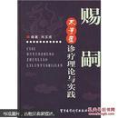 赐嗣:不孕症诊疗理论与实践(16开硬精装,2007年8月1版1印)