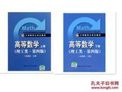 二手正版  高等数学(理工类) 上下册 第四版 共2本 吴赣昌 中国人民大学出版社