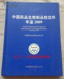 中国药品生物制品检定所年鉴. 2009