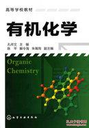 二手有机化学 孔祥文 化学工业出版社 9787122070371