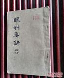 眼科要诀(中国眼科第一人,眼科泰斗陕西张子述先生著作!)1958年张先生的草创全本,集先生30余年经验!本网孤本,仅售此书复印件!