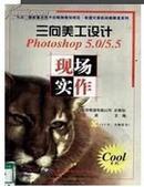 三向美工设计:Photoshop 5.0/5.5现场实作 无光盘 江波主编