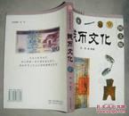 中华传统文化书系——钱币文化