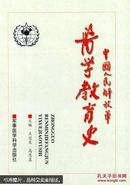 中国人民解放军医学教育史 精装 印1500册