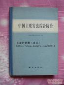 中国主要害虫综合防治//79年初版//16开精装//个人藏书//