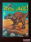 恐龙!第九册