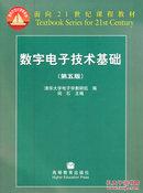 二手数字电子技术基础(第5版) 阎石 清华大学电子学教研组