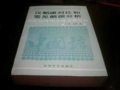 汉朝语对比和常见偏误分析 (중조 양어 대조와 오류분석)