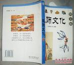 中华传统文化书系———服饰文化.