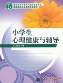 正版 小学生心理健康与辅导 郭黎岩 高等教育出版社9787040232066