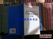 论影响社会上劳动阶级状况的环境【汉译世界学术名著丛书】