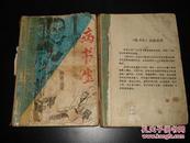 【老版武侠】陈青云著《病书生》上下2册全【低价包邮】