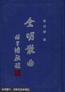 全明散曲(第五册,供需要的朋友配套。)