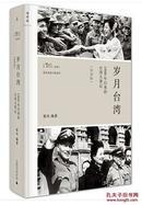 【硬皮精装,全新十品!】《岁月台湾(2012最新版)》:1900年以来——2013年的台湾大事记(第4版,精装图文本)