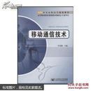 移动通信技术——新一代高职教育信息通信规划教材 李蔷薇   9787