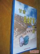 甘肃岩金矿床地质