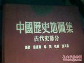 中国历史地理图--古代史部分