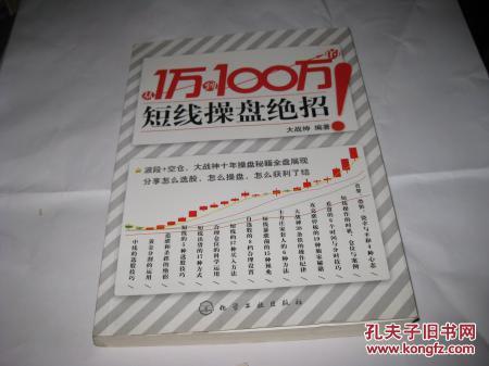 从1万到100万短线操盘绝招P905--小16开9品,2010年3月1版1印,后有新华书店印章