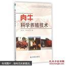 肉牛养殖技术书籍 肉牛科学养殖技术
