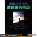 中国移动通信营销案例精选
