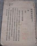 战国策精华(共二册。中国文学精华)存卷二