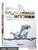 【正版图书】mysql数据库应用从入门到精通