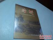 (光盘)《跨越》——改革发展中的四川大学,未拆封