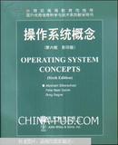 操作系统概念:[英文版第6版]