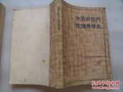 中国近代伦理思想史(1984年一版一印!)