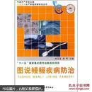 鳗鲡养殖技术书籍 养鳗鱼书 养河鳗书 图说鳗鲡疾病防治