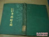 日满绅士录-撤废治外法权纪念 日文原版 【网上孤本1937年出版】