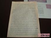 文革手抄复写稿 江青迫害、刁难宣传工作人员的滔天罪行