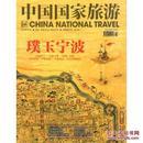 中国国家旅游(2015年10月号)/刘天北