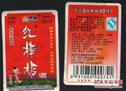红棒槌白酒商标(没有量,仅供收藏)