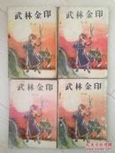 老武侠小说:武林金印【全四册】(请看描述)