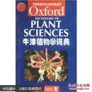牛津植物学词典