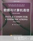 数据与计算机通信:第六版 影印版
