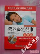 营养决定健康【女性篇】(16开本,09年1版1印,全新)