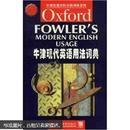 牛津英语百科分类词典系列:牛津现代英语用法词典