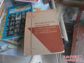 1962年俄文原版书一本:见图示(扉页有浙农大教授俞劲炎1962年国庆节于莫斯科大学签名字样】