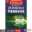 牛津动物学词典(影印版)【馆藏书】